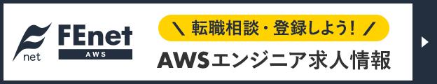 FEnet AWS AWSエンジニア向け求人サイト