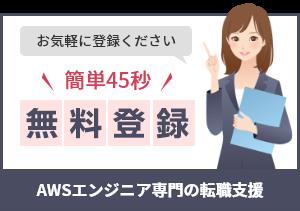 カンタン45秒 AWSエンジニア無料登録申込