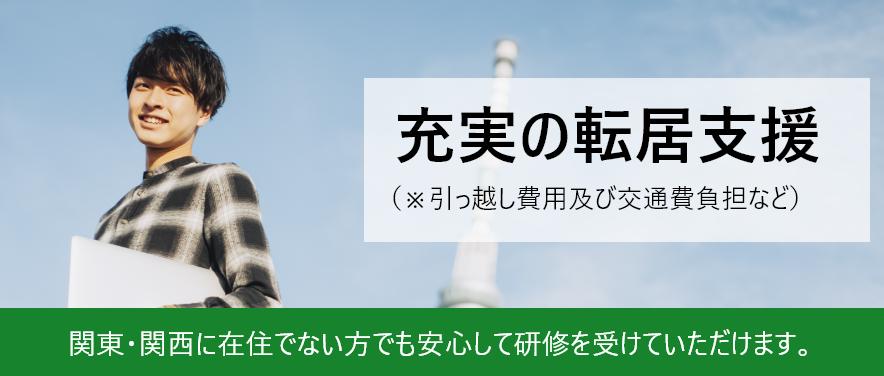 関東・関西に在住でない方でも安心して研修を受けていただけます。充実の転居支援