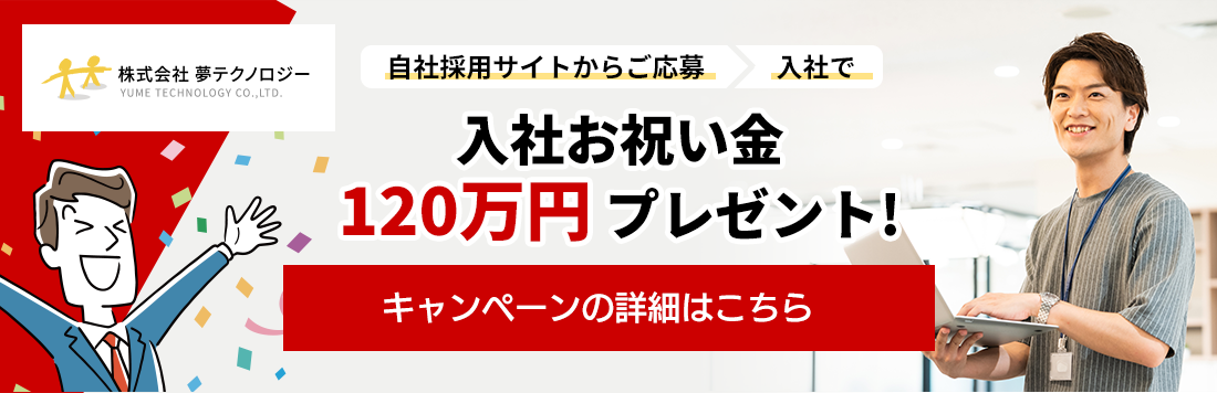 夢テクノロジー入社お祝い金キャンペーン