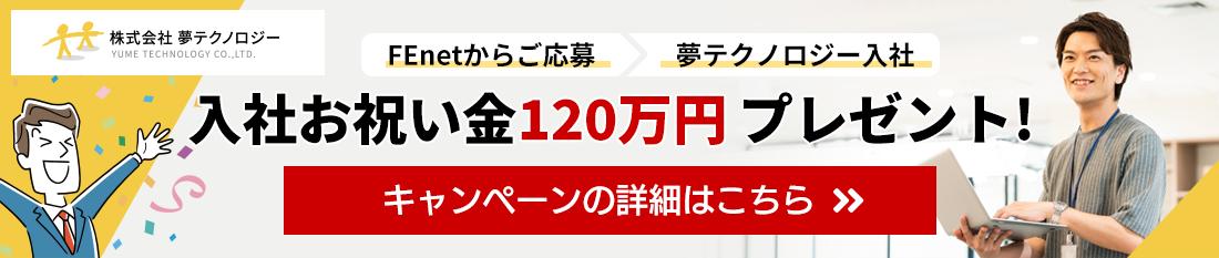 FEnetからご応募→夢テクノロジー入社でお祝い金最大120万円プレゼント