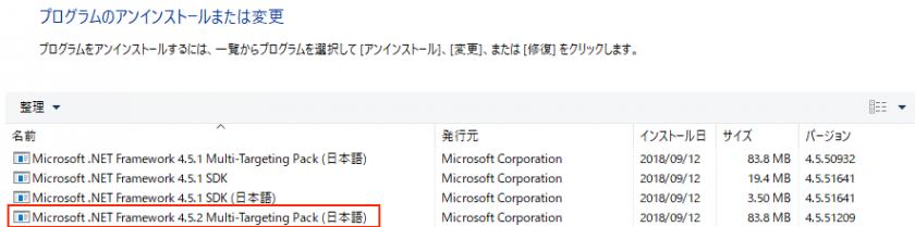 .NETのバージョン確認