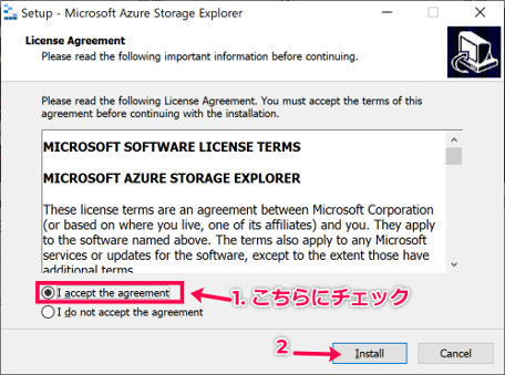 2.	Azure Storage Explorerのインストール