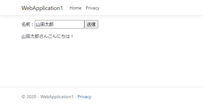 Webアプリの完成予想