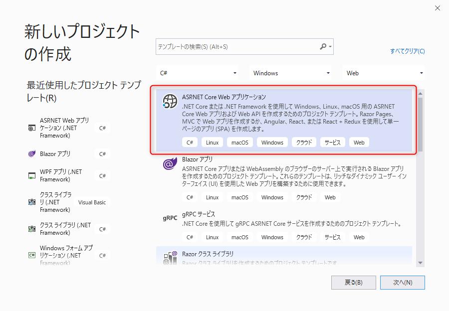ASP.NET Core Web アプリケーション