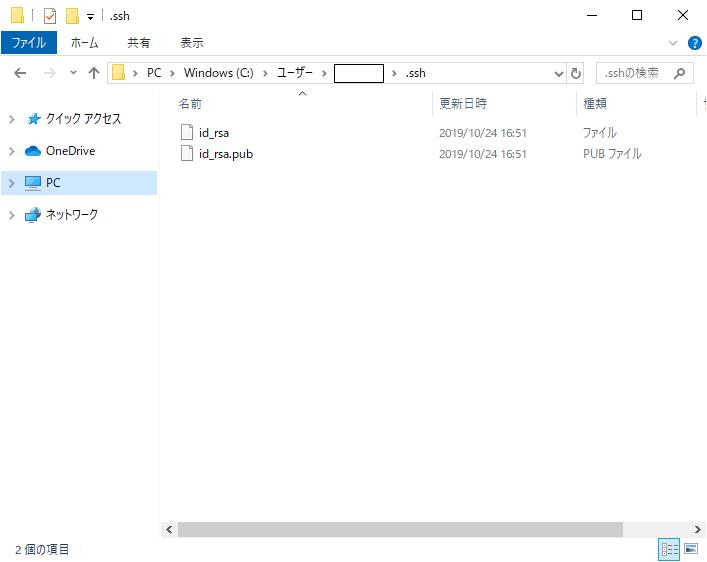 公開鍵ファイル