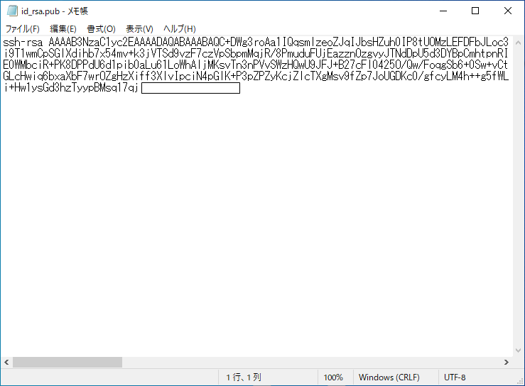 id_rsa.pubのファイルの内容