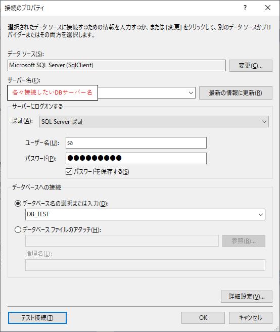 データベースの接続先を設定