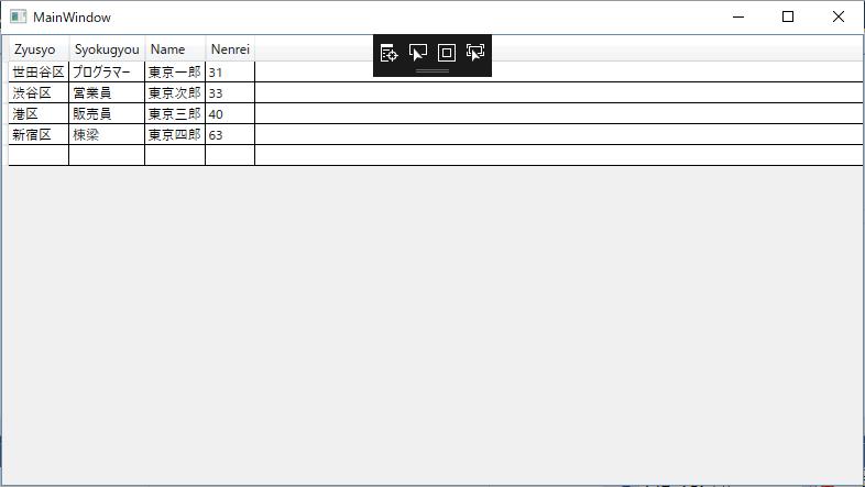 DataGridのカスタマイズ例
