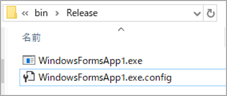 App.configファイルの出力