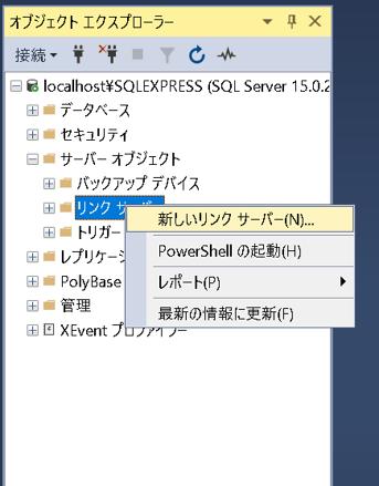 新しいリンクサーバー
