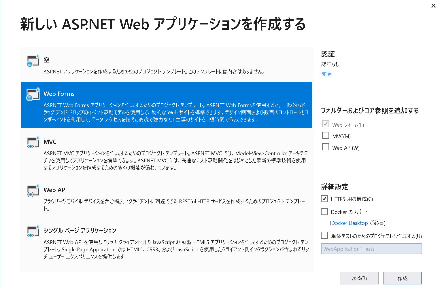 Web Forms