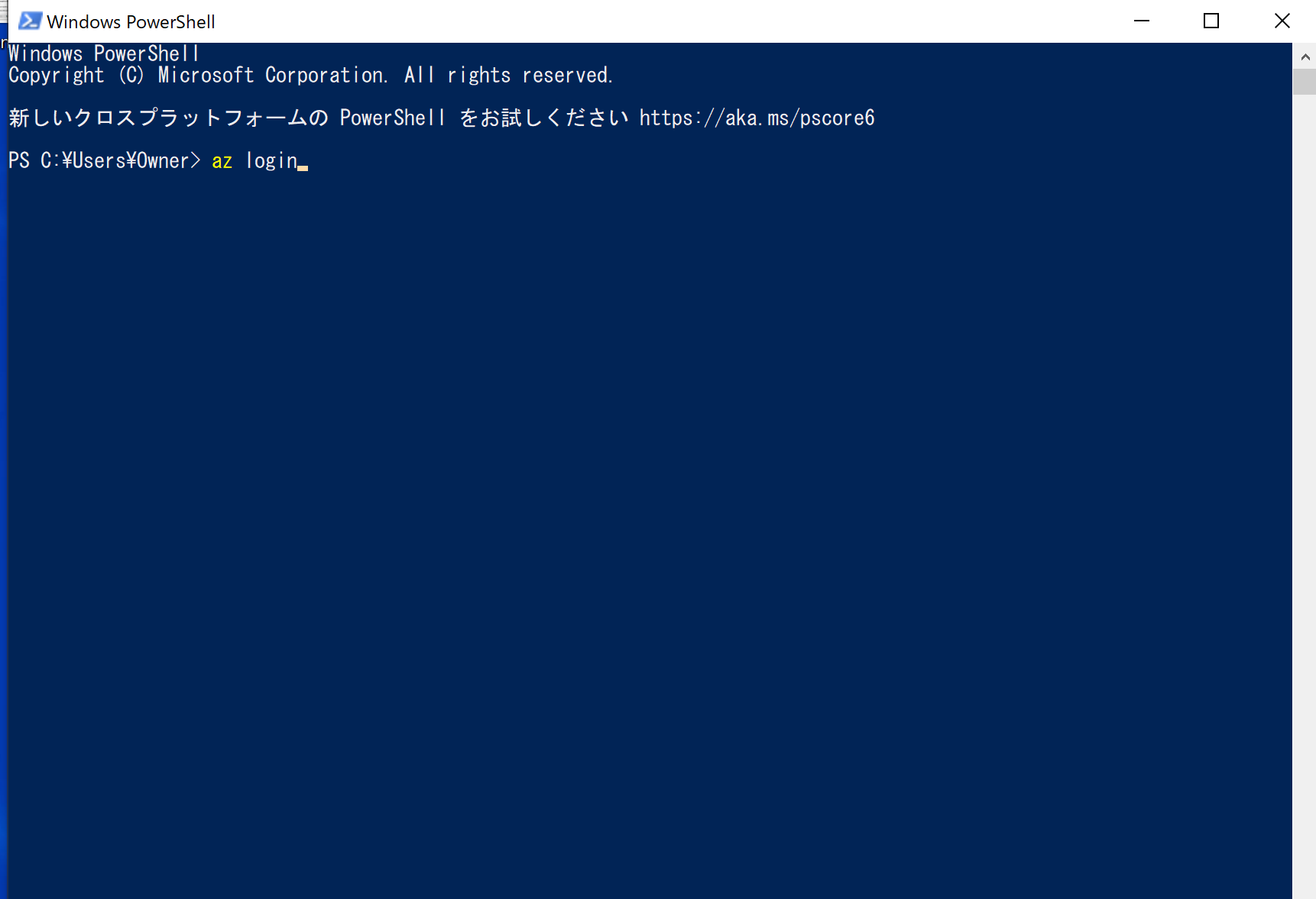 Azure CLIログイン画面