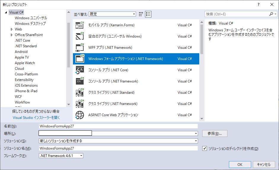 Windowsフォームプロジェクトの作成