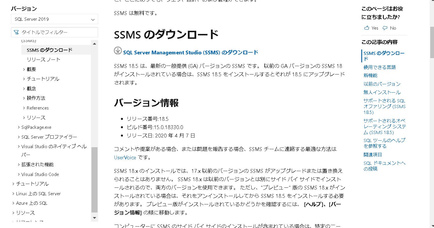 マイクロソフト公式ページ