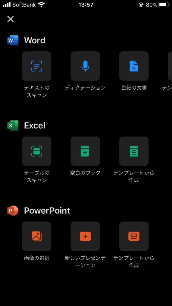 モバイルアプリの画面