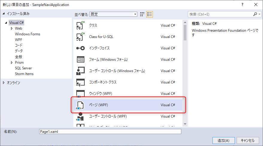 ページ(WPF)を追加