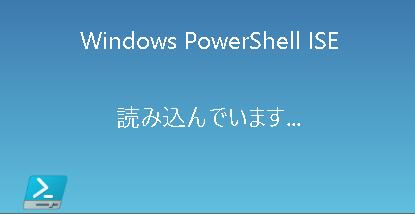Windows PowerShell ISEの読み込み