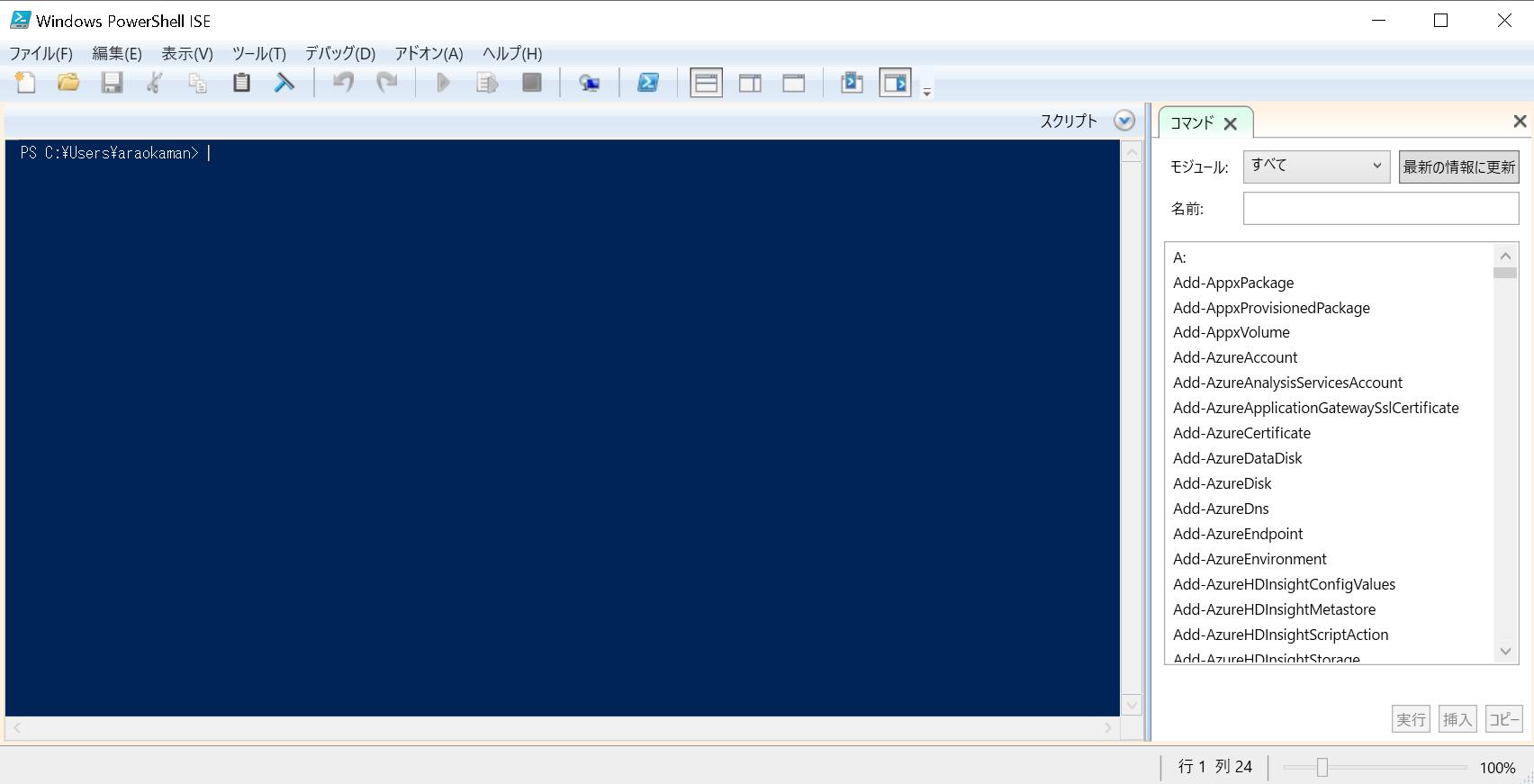 Windows PowerShell ISEの画面