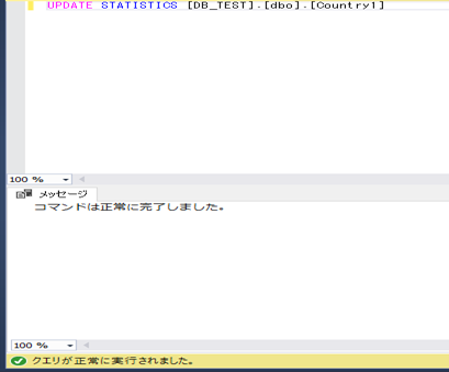 UPDATE STATISTICの結果