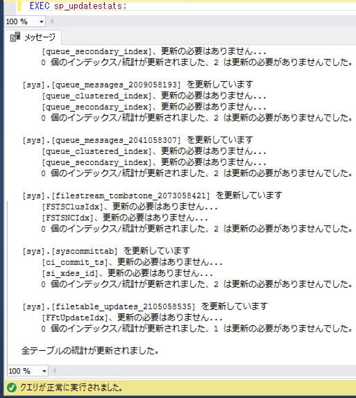 sp_updatestatsの結果