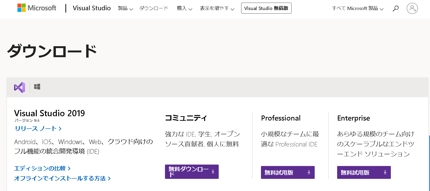 Visual Studioダウンロードページ