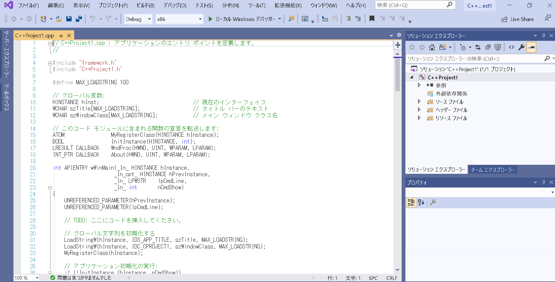 C++プロジェクト