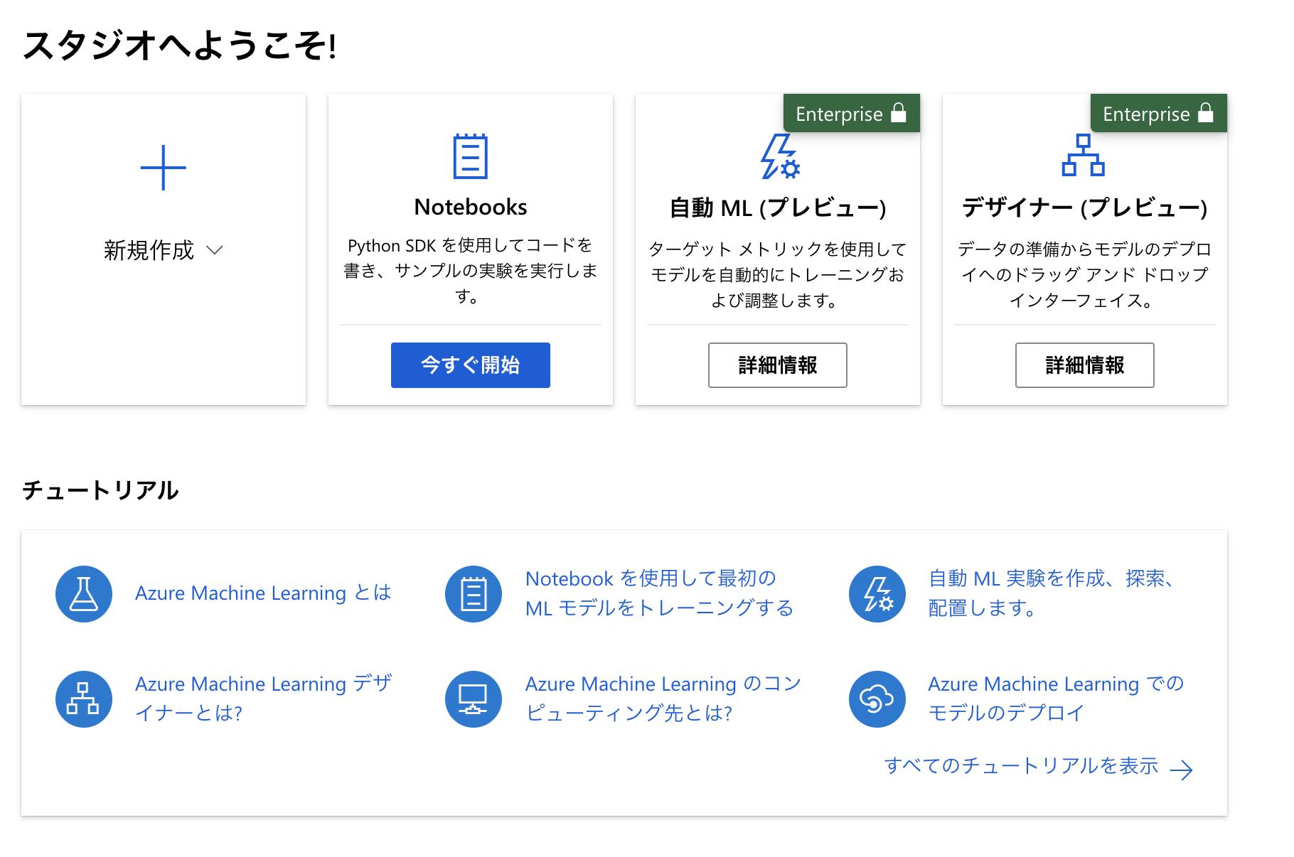 Azure Machine Learning Studioへアクセス