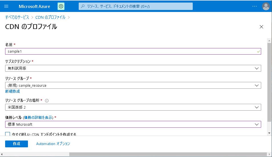 プロファイルの作成画面