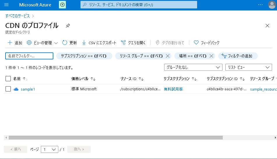 CDNプロファイル作成完了