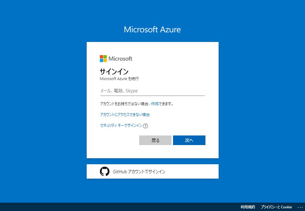 Azureサインイン