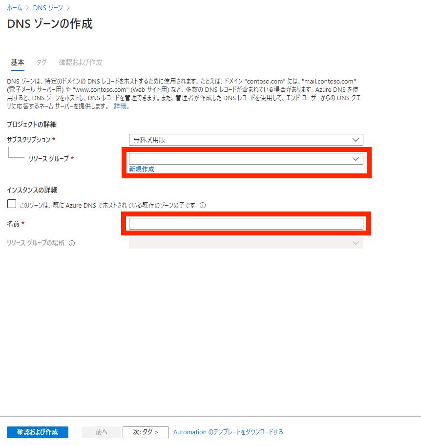 DNSゾーン情報の入力