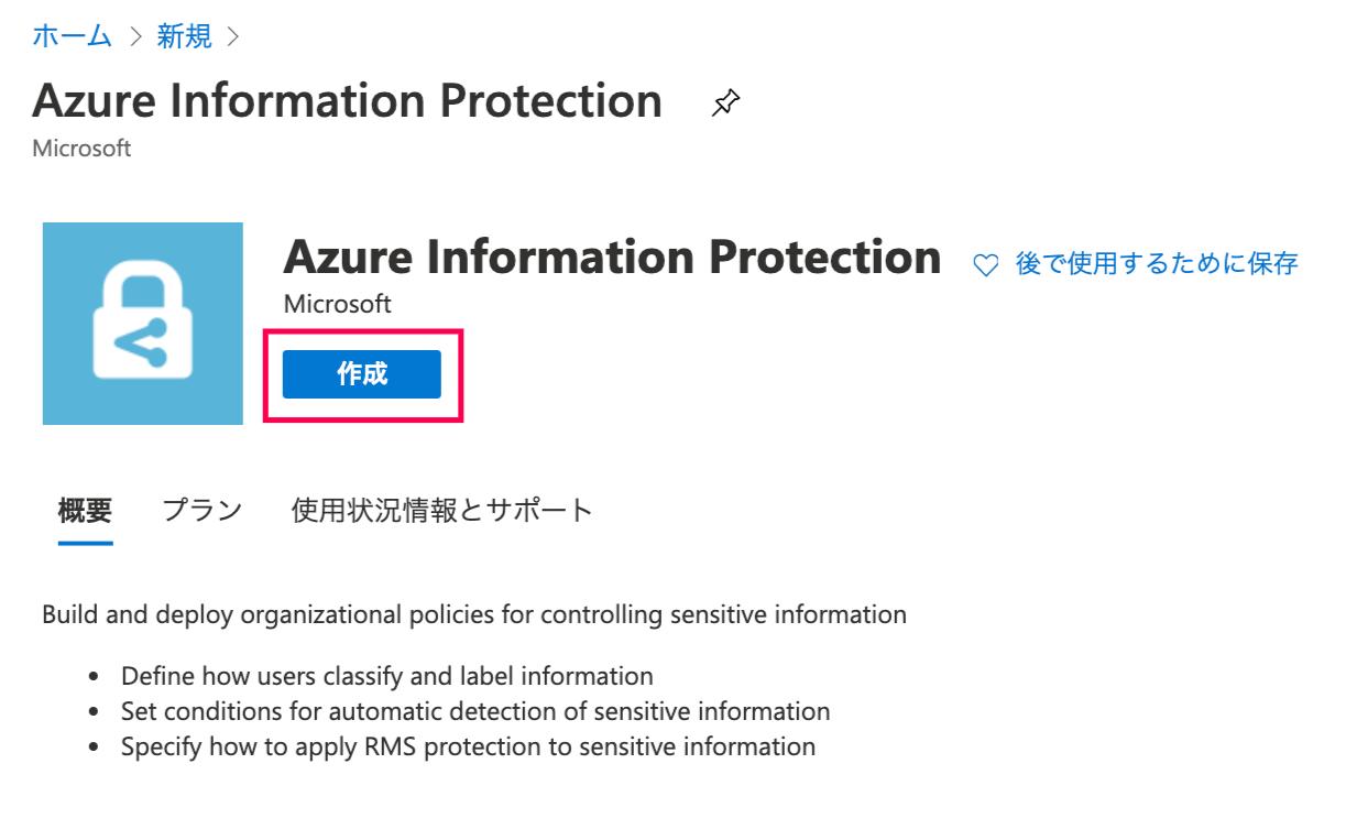 Azure Information Protectionの作成