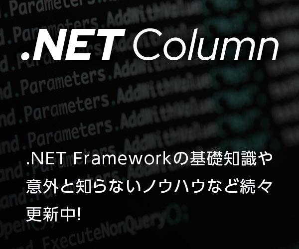 .NETコラム .NET Frameworkの基礎知識や意外と知らないノウハウなど続々更新中!