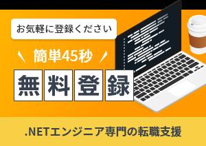 カンタン45秒 .NETエンジニア無料登録申込