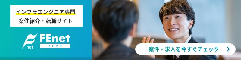 インフラエンジニア専門の転職サイト FEnetインフラ