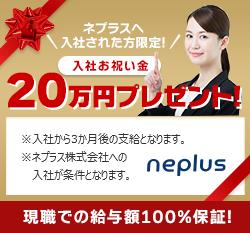 入社お祝い金キャンペーン 10万円プレゼント!