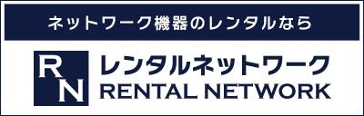 レンタルネットワーク