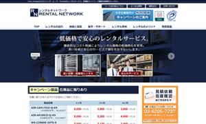 IT機器の販売・保守「アイティープロダクト」サイト