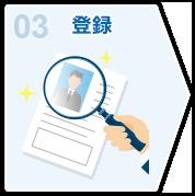 登録(条件あり)