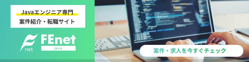 Javaエンジニア専門の転職サイト FEnet Java