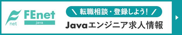 FEnet Java Javaエンジニア向け求人サイト