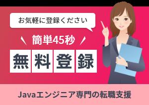 カンタン45秒 Javaエンジニア無料登録申込