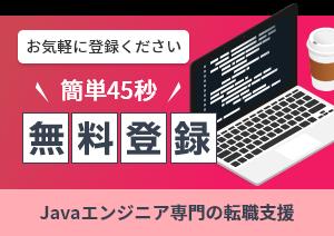 カンタン45秒 .Javaエンジニア無料登録申込