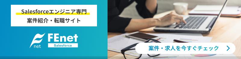 Salesforceエンジニア専門の転職サイト FEnet Salesforce