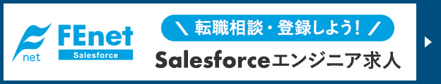 FEnet Salesforce Salesforceエンジニア向け求人サイト