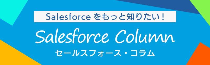 Salesforceコラム Salesforceエンジニアのためのブログメディア