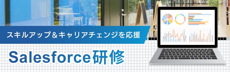 Salesforce研修 スキルアップ・キャリアチェンジを応援