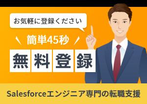 カンタン45秒 .Salesforceエンジニア無料登録申込